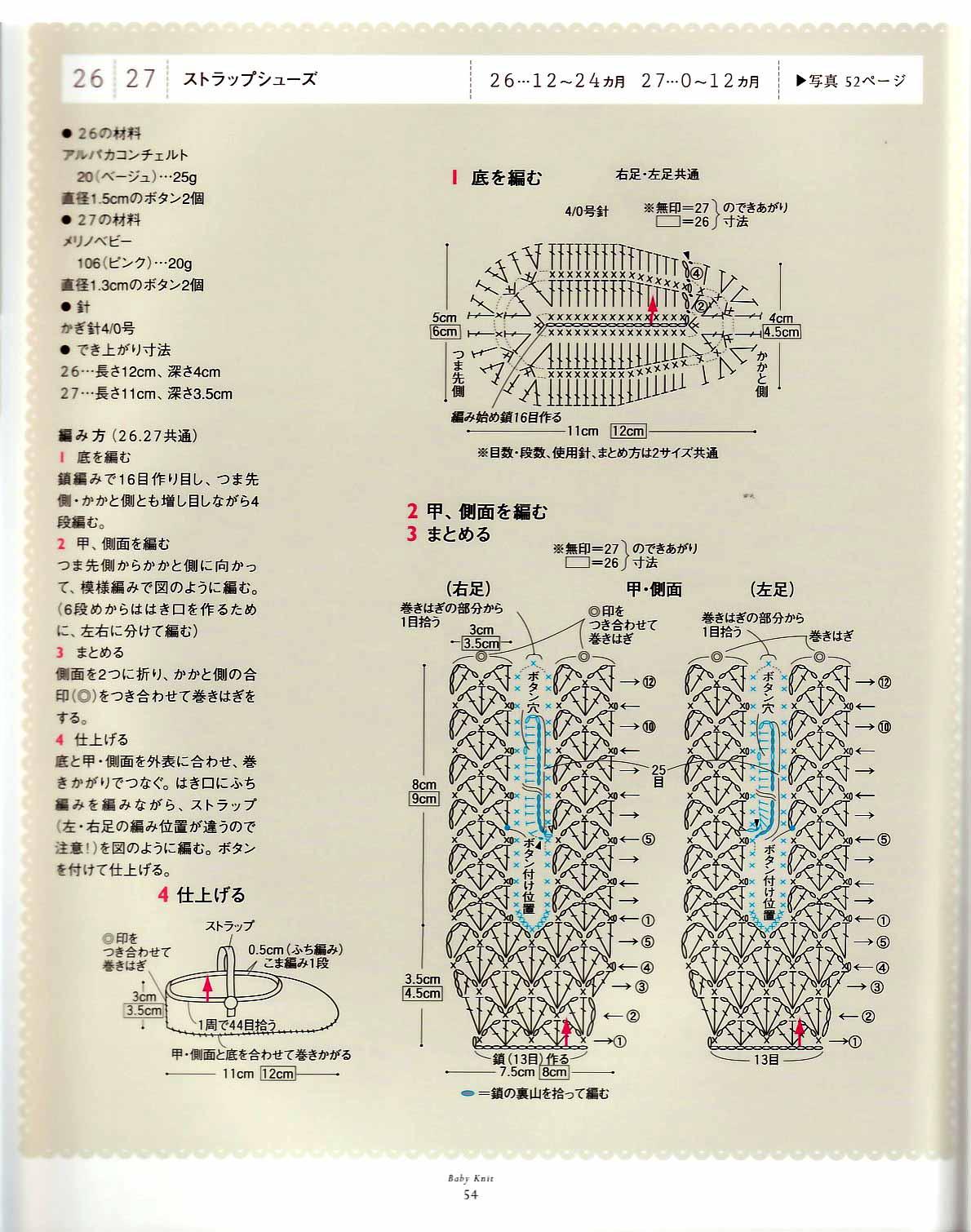 Tejido a crochet: tiernos escarpines - Guía de MANUALIDADES